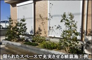 窓の前のスペースを活かして充実させる植栽群-船橋市S様邸