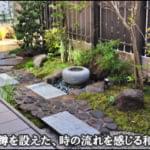 延段と蹲を設えた、時の流れを感じる和風の庭-新宿区Y様邸