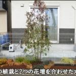 花壇の中へシンボルツリーの植栽と2つに分けた花壇を設置-柏市S様邸