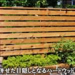 道路からの目隠しを担う、木目が魅力のウッドフェンス-鎌ヶ谷市F様邸