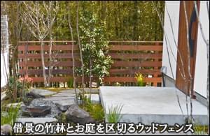 借景の竹林とお庭を区切るウッドフェンスのアクセント-市川市K様邸