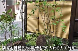 隣家を目隠ししながら和の風情を取り入れる人工竹垣-台東区A様マンション
