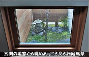 玄関地窓より眺める苔生した坪庭-江戸川区Y様邸