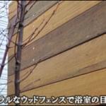 浴室の目隠しとなるウッドフェンス-江戸川区Y様邸