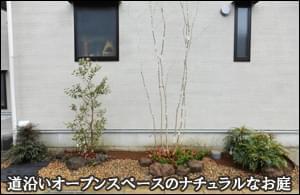 玄関へ繋がるオープンスペースをナチュラルなお庭に-市川市H様邸