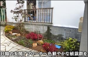 日陰の玄関アプローチへ洋風味ある植栽を-流山市N様邸