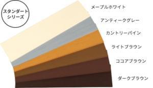 樹脂フェンスのカラー1
