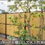 隣家(アパート)からの目隠しに設置した人工竹垣-習志野市T様邸