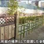 園庭と和庭を区切る金閣寺垣-江戸川区幼稚園