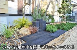 小高い花壇の中でデザインするスモールガーデン-松戸市M様邸
