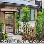 和風の露地門が出迎える、低木が中心の庭-市川市M様邸