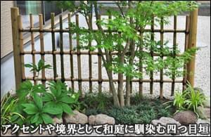 境界やアクセントとして和庭へ馴染む四つ目垣-市川市M様邸