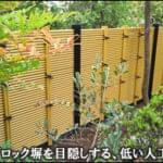 低い人工竹垣で、古いブロック塀の目隠しを-松戸市H様邸