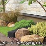 人工芝とカラーリーフでデザインする、洋風ナチュラルな花壇-船橋市T様邸