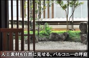 店舗バルコニーに設えた和風の坪庭-牛タン専門店 濱たん 新横浜