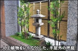 人工植物をレイアウトした半室内の坪庭-墨田区オフィスビル