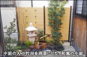 中庭の人工竹垣を背景にする和風の小庭-市川市K様邸