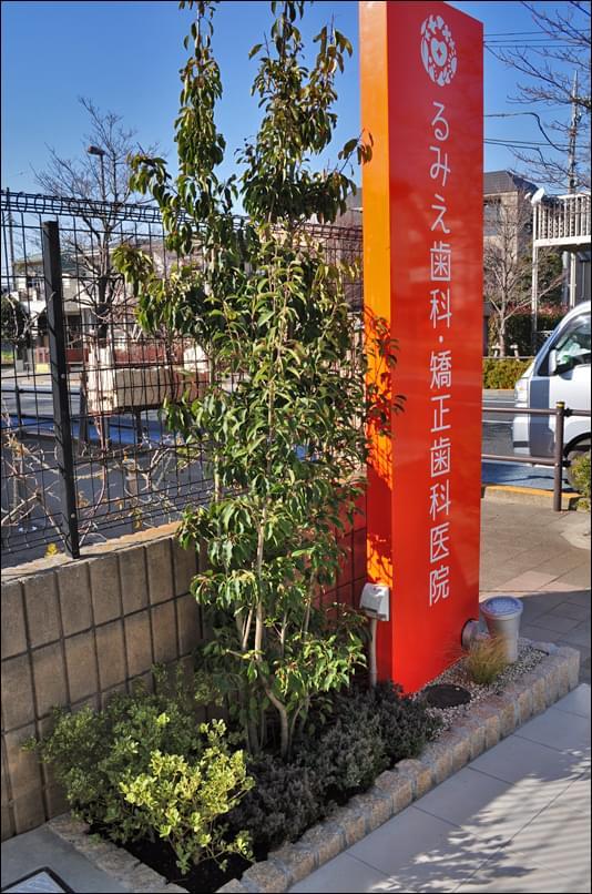 立看板と馴染むサイズの植栽を