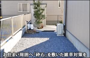 建物横の通路へ砕石・砂利敷きによる雑草対策を-茂原市T様邸