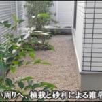 お住まい脇の通路へ植栽と砂利敷きによる雑草対策を-市川市A様邸