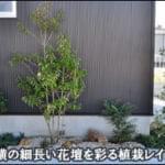 玄関横の細長い花壇を彩る植栽レイアウト-茂原市T様邸