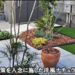 雑草対策をおしゃれにデザインした洋風ガーデン-茂原市T様邸