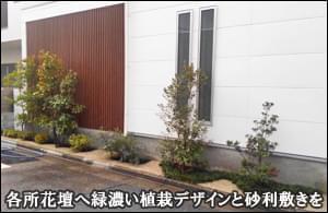各所の花壇へ植栽レイアウトと砂利敷きを-葛飾区S様邸