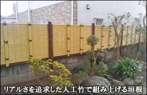 リアルな人工竹で組み上げる、目隠しの垣根-船橋市T様邸