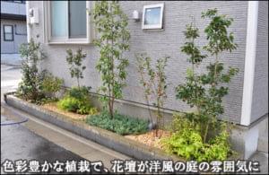細長い花壇を植木レイアウトによって洋風の雰囲気に-足立区G様邸