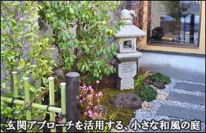 玄関アプローチを活かす、和風坪庭デザイン-杉並区M様邸