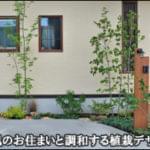 南欧風のお住まいに調和する植栽デザイン-松戸市T様邸