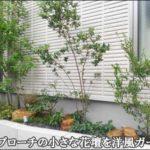 門扉・玄関アプローチ花壇を植栽で洋風テイストに-板橋区A様邸