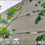 浴室目隠しの樹脂フェンスと玄関前の植栽-杉並区Y様邸