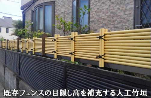 既存フェンスの目隠し高を補充する人工竹垣-船橋市N様邸