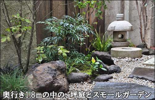 坪庭とスモールガーデンの共存風景-世田谷区K様邸