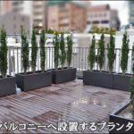 屋上とバルコニーへ設置するプランター植栽-港区A様邸