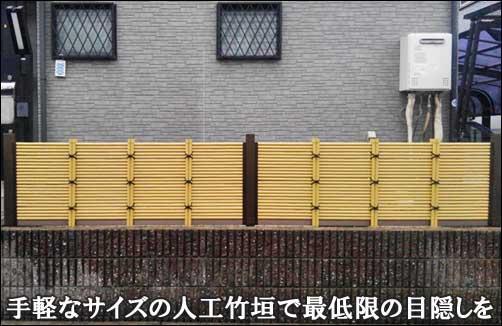お手軽サイズの人工竹垣で、軽い目隠しを-船橋市O様邸