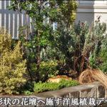 お住まいを囲う花壇へ施す洋風植栽デザイン-流山市M様邸