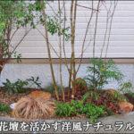 小さな花壇へ洋風ナチュラルな植栽デザインを-市川市M様邸