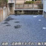 駐車場から裏手通路、玄関周りへ施工する砂利敷き雑草対策-国分寺市E様邸