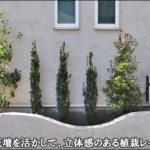 細長い花壇で立体感のある植栽レイアウトを-江戸川区O様邸