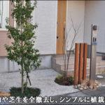 庭木伐採・芝生撤去により、雑草対策も合わせた植栽リフォームを-市川市H様邸