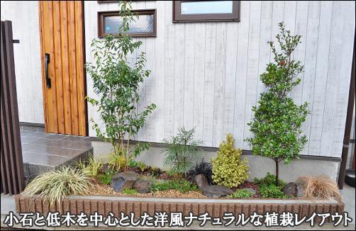 花壇の中でデザインするスモールナチュラルガーデン-練馬区T様邸
