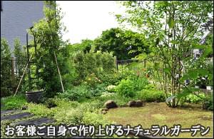 お客様ご自身で育て上げる美しいナチュラルガーデン-夷隅郡S様邸