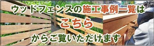 ウッドフェンス(木製)の施工例