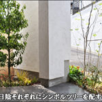日向と日陰それぞれにシンボルツリーの植栽レイアウトを-港北区K様邸