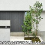 モダンデザイン住宅と融合する、ナチュラルな植栽を-浦安市I様邸