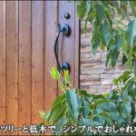 シンボルツリーのソヨゴと低木による、おしゃれなレイアウト-練馬区F様邸
