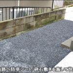 裏庭と通路を防草シートと砂利敷きによって快適な空間に-市川市O様邸