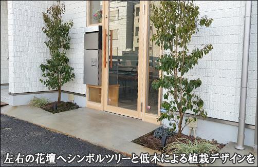 日陰の2つの花壇へシンボルツリーと低木によるレイアウトを-荒川区M工務店様